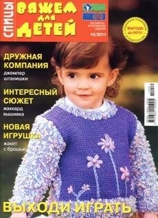 Вяжем для детей № 10 2011 Спицы