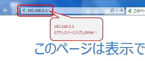 ブラウザのアドレスバーに「192.168.0.1」を入力