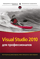 книга «Visual Studio 2010 для профессионалов»