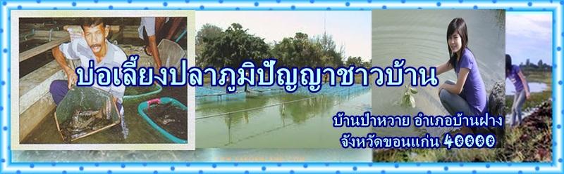 ภูมิปัญญาไทยด้านเกษตรกรรม