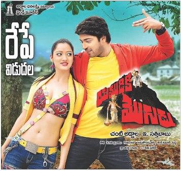 Watch Yamudiki Mogudu (2012) Telugu Movie Online