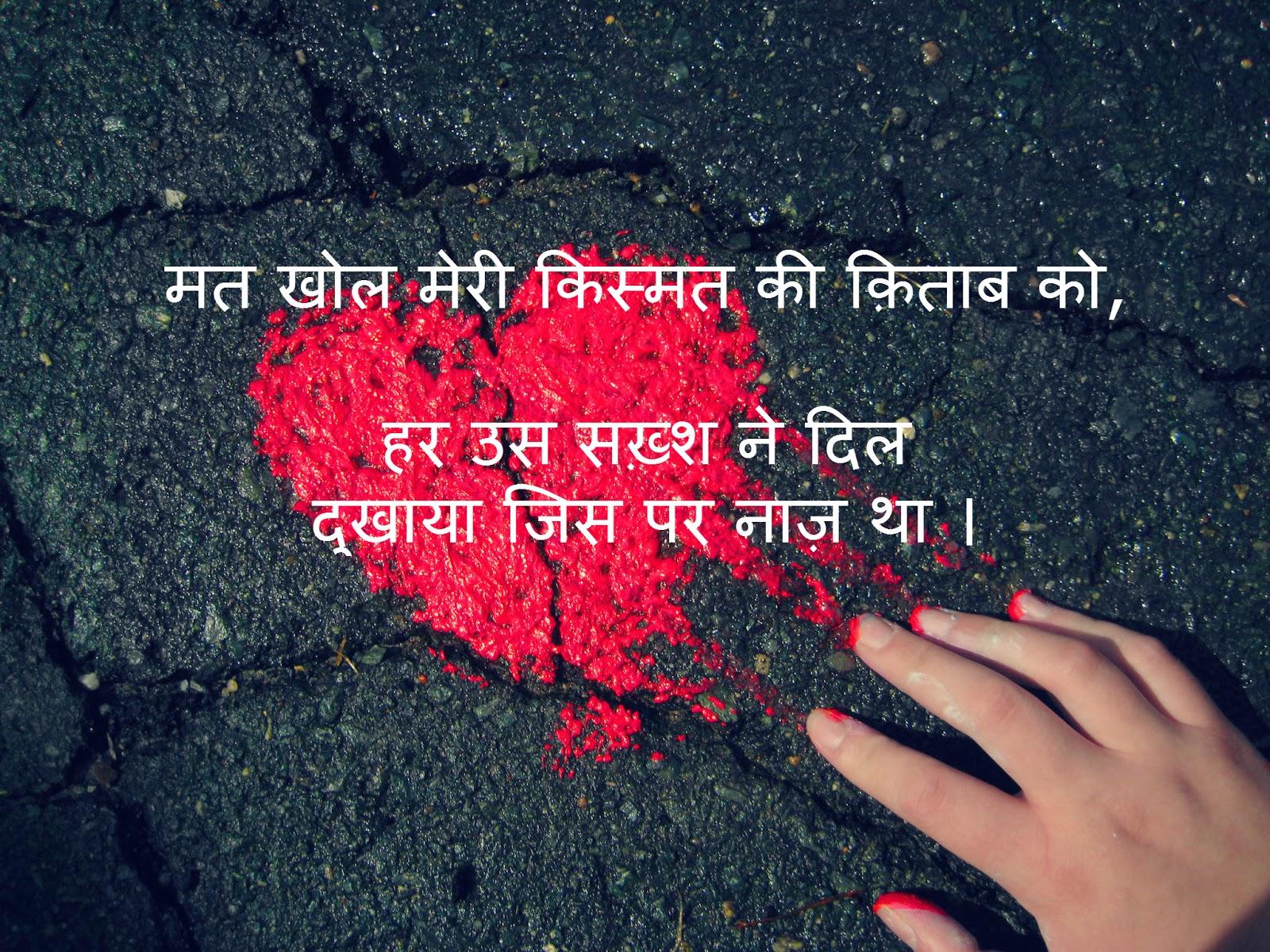 Sad Quotes On Love Hurts In Hindi : TOP Hurt Status for Whatsapp in Hindi Whatsapp Status