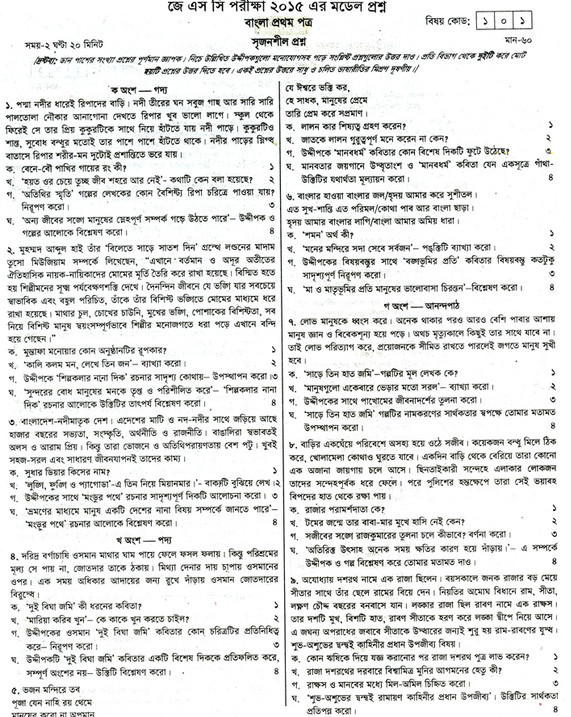 English paper help jsc suggestion 2017 comilla board