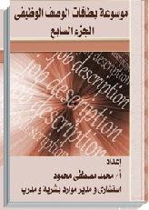 موسوعة بطاقات الوصف الوظيفي (الجزء السابع)