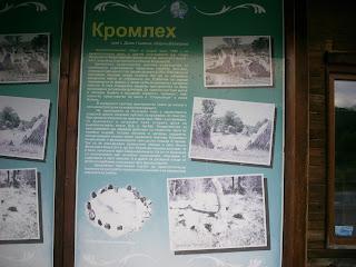 Stounhendj na Balkanite - Kromleh