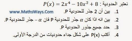 تصحيح تمرين 5 حول الحدوديات Polynômes