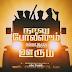 Naalu Policesum Nalla Irundha Oorum Official Trailer - நாலு போலீஸும் நல்லா இருந்த ஊரும் டிரெய்லர் !!!