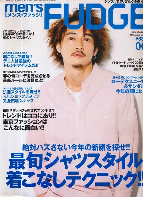 men's FUDGE (メンズファッジ) June 2013 Kubozuka Yosuke  窪塚洋介