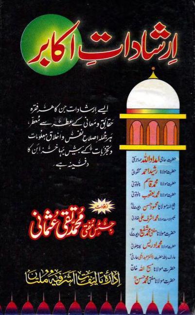 irshadat-e-Akabir by Mufti Taqi Usmani