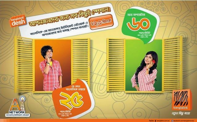 Banglalink-special+call+rate+on+23+taka+recharge