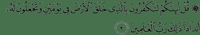 Surat Fushshilat ayat 9