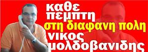 ΚΑΘΕ ΠΕΜΠΤΗ ΣΤΙΣ 10:00 TO ΠΡΩΙ
