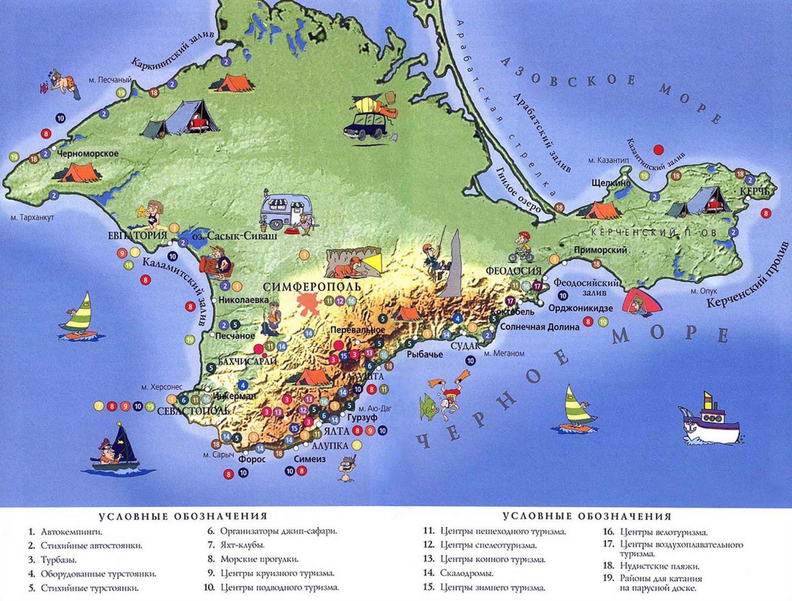 Туристическая карта крыма