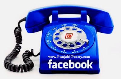 Call Ayi C Facebook Waleyan Di - Funny Punjabi Facebook Status