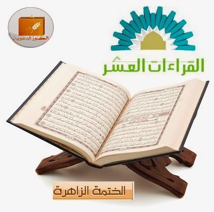 http://koonoz.blogspot.com/2015/01/Azzaherah-Tah-Fahd-mp3.html
