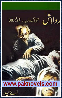 Zard Lash  Urdu Novel by A Hameed