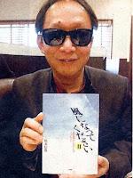 視覚障害者の松永信也さんが「風になってくださいⅡ」を発刊した。(写真は京都新聞から)