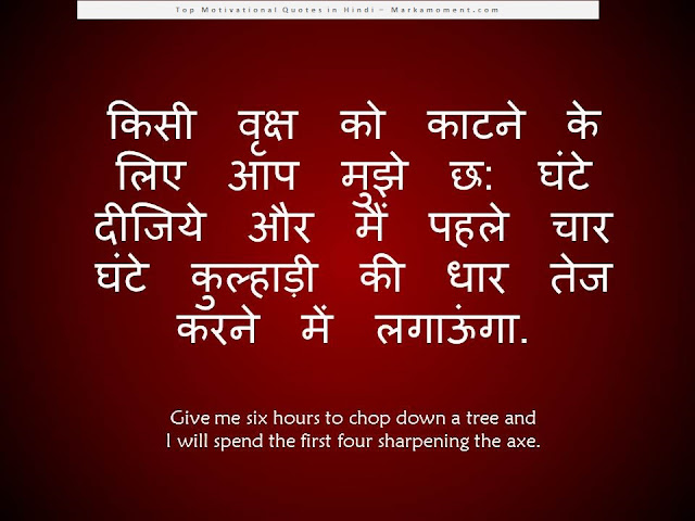 Hindi Quotes, Famous Hindi Quotes, Quotes in Hindi