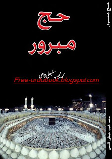 Haj Mabroor By Muhammad Najeeb Sambhli