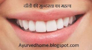 दांतों की सफाई