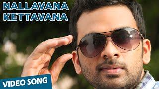 Nallavana Kettavana Song with Lyrics _ Savaale Samaali _ Ashok Selvan _ Bindu Madhavi _ S.S.Thaman