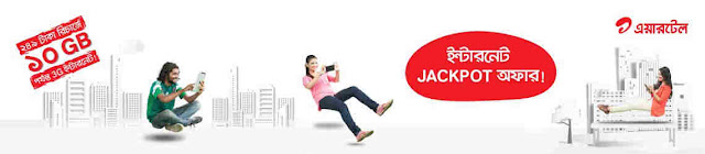 Airtel Internet Jackpot Offer