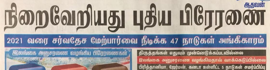 News paper in Sri Lanka : 22-03-2019