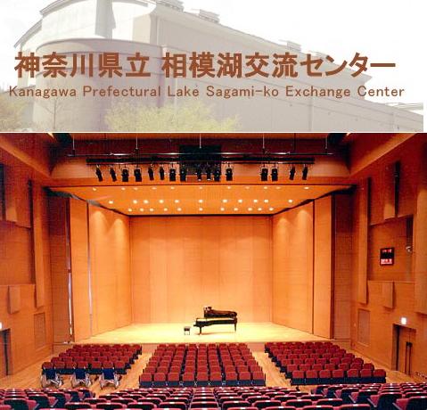 神奈川県立・相模湖交流センター