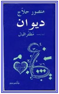 Diwan e Mansur Al-Hallaj, Diwan Mansur Al-Hallaj, Mansur Al-Hallaj Books Urdu, Urdu Pdf Books, Mansur Al-Hallaj Books in Urdu,