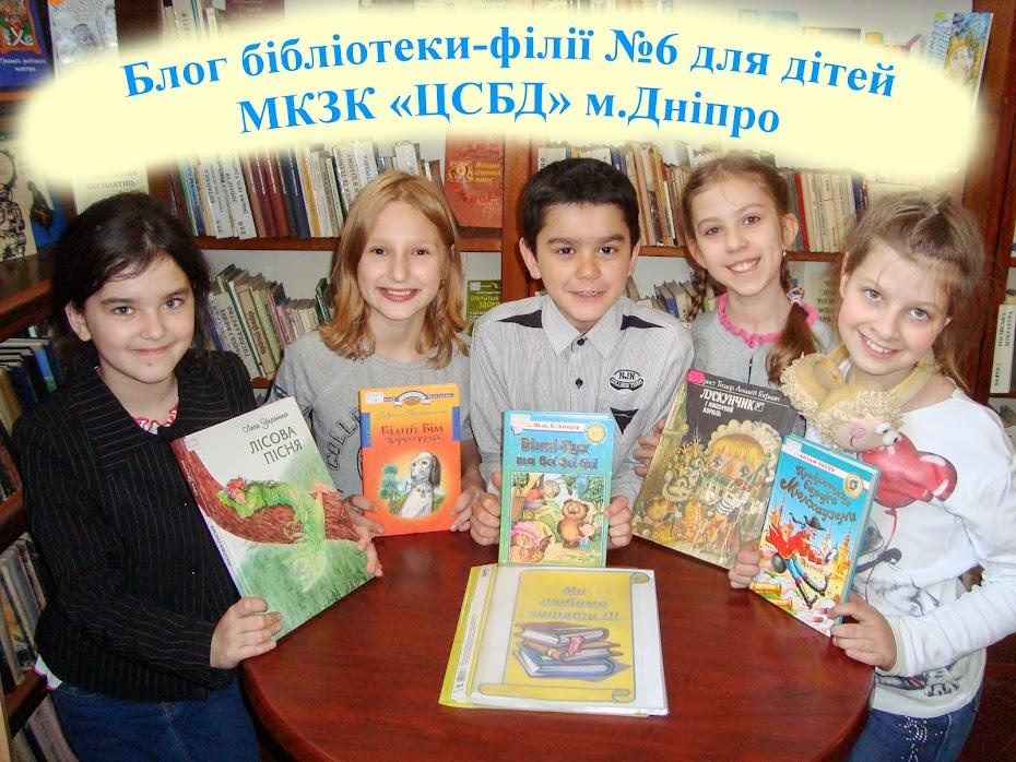 """Читайлик Блог бібліотеки-філії №6  МКЗК """"ЦСБД"""" м. Дніпро"""