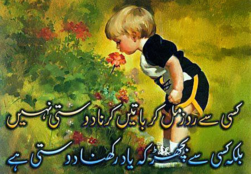Urdu Sad Shayari On Love With Pictures and Images