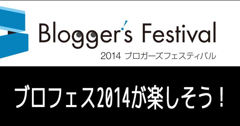 ブロガー達のロックフェス!『2014ブロガーズフェスティバル』が楽しそうだなと思った。