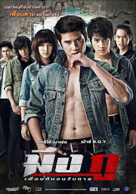 My friends until I die 2015 watch fulll movie มึงกู เพื่อนกันจนวันตาย