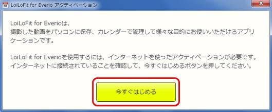 アクティベート(認証)画面が表示されるので、PCがインターネットに接続できていることを確認のうえ、[今すぐはじめる]をクリック