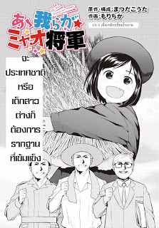 Oh, Our General Myao-ตอนที่ 2