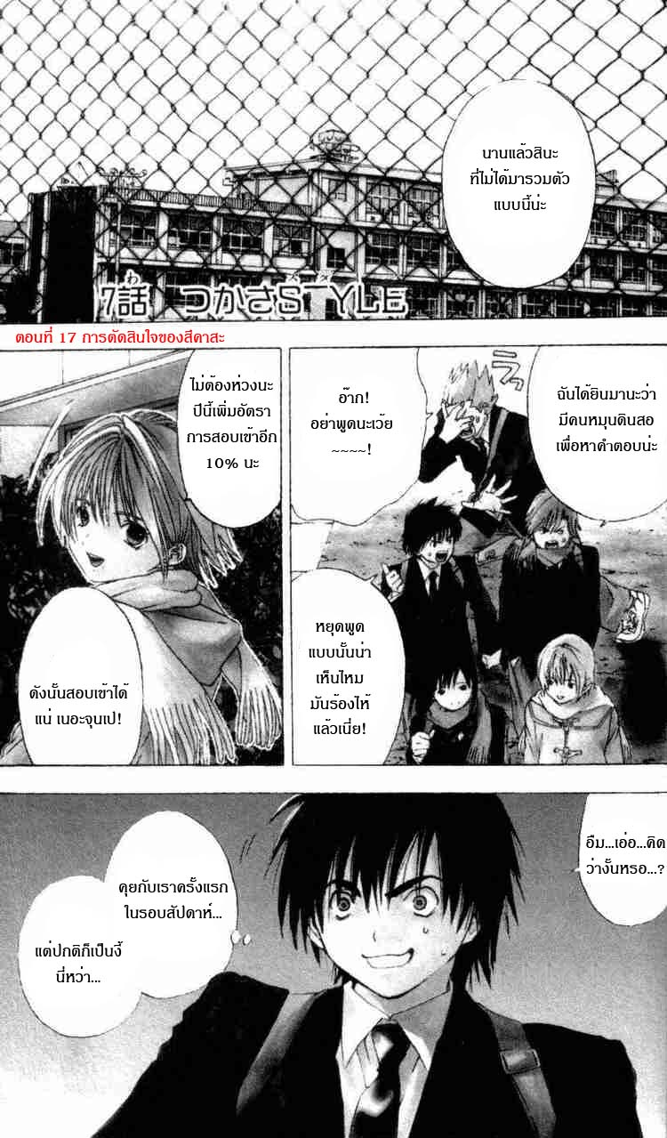อ่านการ์ตูน Ichigo100 17 ภาพที่ 1