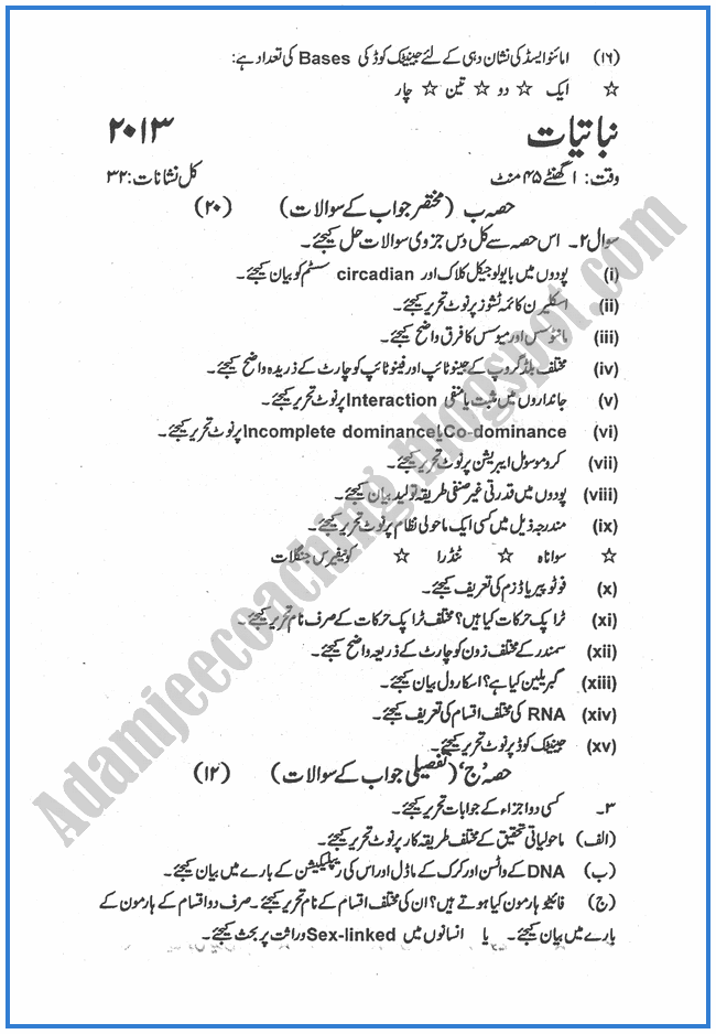 Zoology-urdu-2013-past-year-paper-class-XII