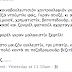 Μια μεταφορά από το προφίλ της κ. Νατάσας Ράγιου στο facebook...