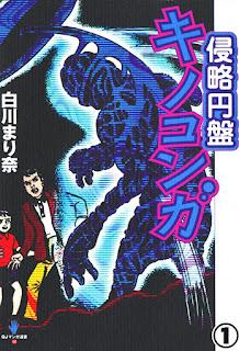 侵略円盤キノコンガ 第01巻