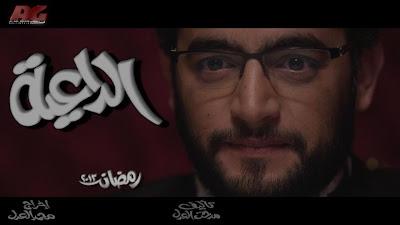 مواعيد وقنوات عرض مسلسل الداعيه 2013 - للفنان هانى سلامة