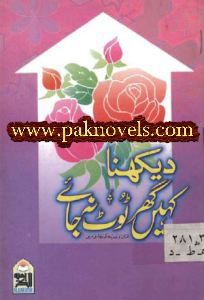 Free Download PDF Book Dekhna Kahin Ghar Toot Na Jaye