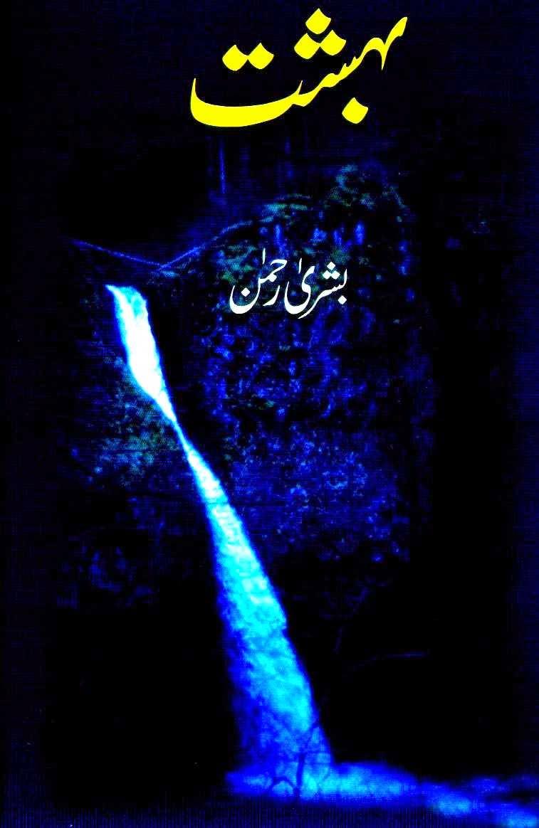 Bahisht by Bushra Rehman - Bahisht by Bushra Rehman