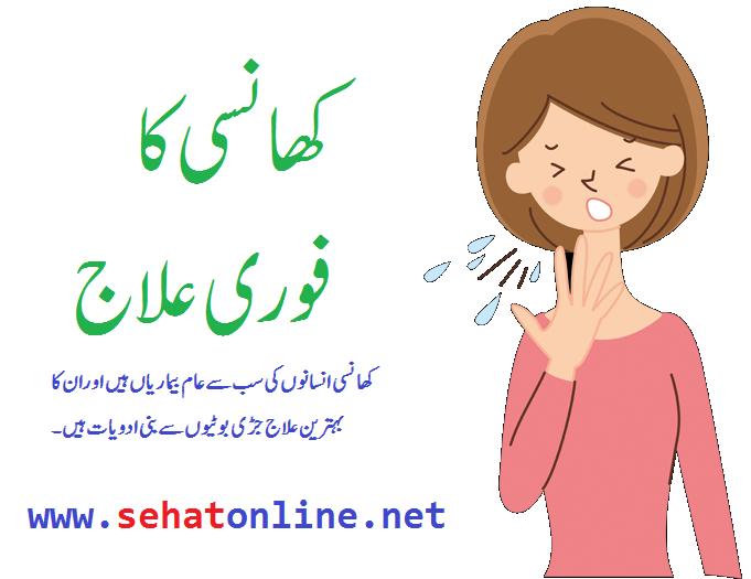 Khansi ka desi ilaj in urdu cough