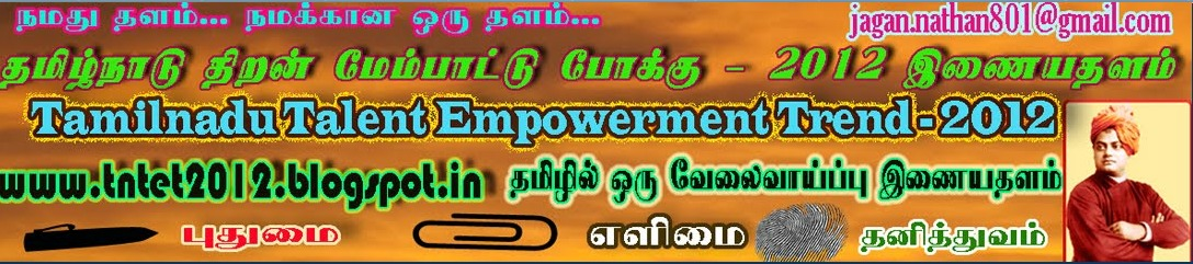 TamilNadu Talent Empowerment Trend 2012