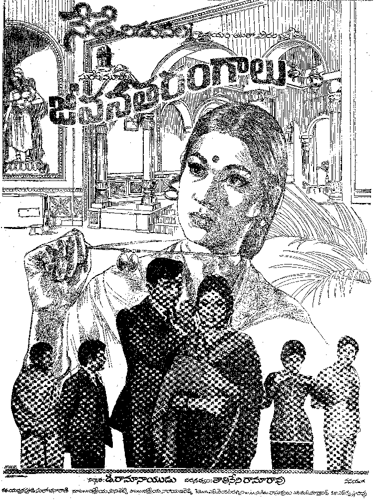 Image result for Jeevana Tarangalu (1973)