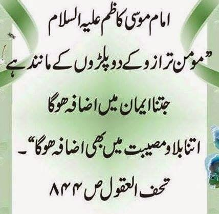 Hazrat Imam Musa Kazim As