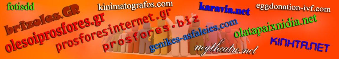 Επαγγελματικοί Κατάλογοι - Ιστολόγια - Ιστοσελίδες - Δωρεάν Καταχωρήσεις