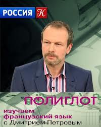 французский язык с Дмитрием Петровым.