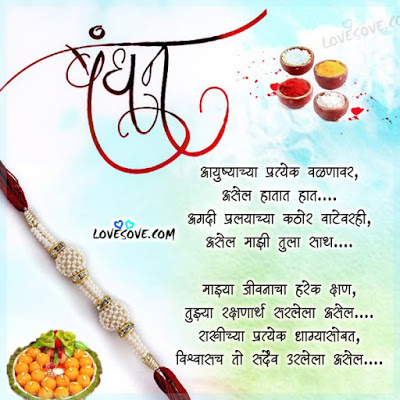 Happy Raksha Bandhan Messages in Marathi