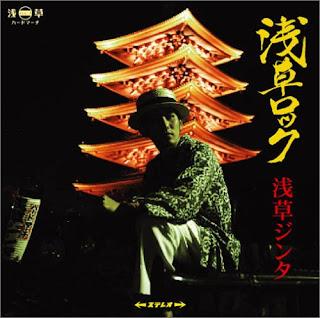 ASAKUSA JINTA 浅草ジンタ - 浅草ロック+猫目小僧 Asakusa Rock + Nekome Kozo + 5Songs